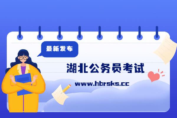2020潜江人民法院招聘书记员笔试和职业技能测试最低合格分数线公告