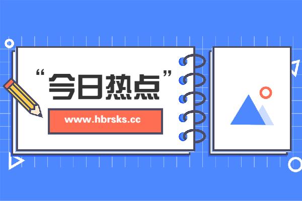 2020年湖北省交通科学研究所招聘20人公告