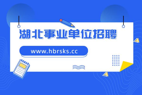2020宜昌夷陵区事业单位招聘77人