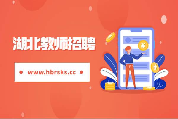 2020年湖北武汉科技大学招聘154人公告