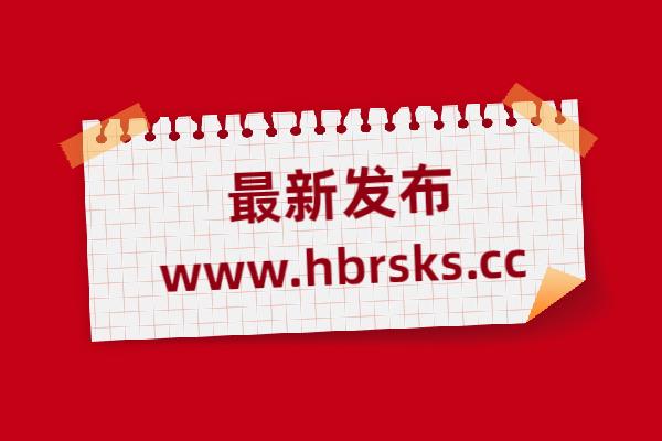 2020年咸宁通城城市发展建设投资(集团)有限公司招聘面试公告