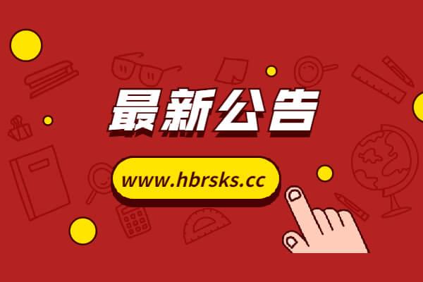2017-2020年潜江教师招聘公告汇总(二)