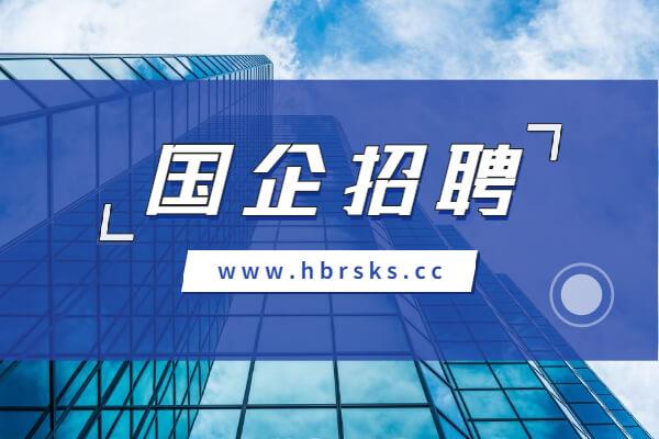 2020武汉东湖新技术开发区卫生健康局所属事业单位专项招聘事业编制工作人员10人公告