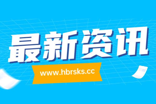 湖北襄阳枣阳市卫健局所属事业单位疫情防控人员第二批招聘7人公告