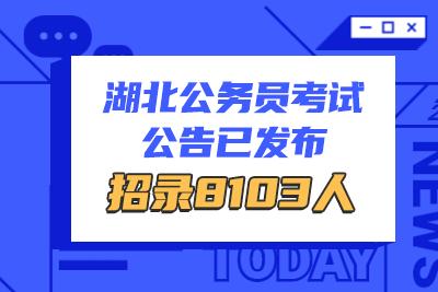 2020年湖北省考职位表