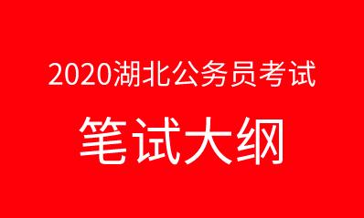 2020年湖北公务员考试笔试大纲