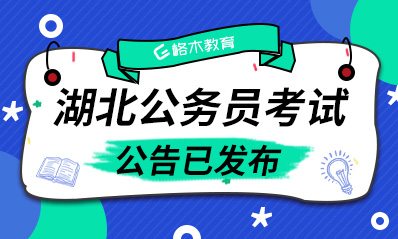 2021年湖北省市县乡考试录用公务员公告