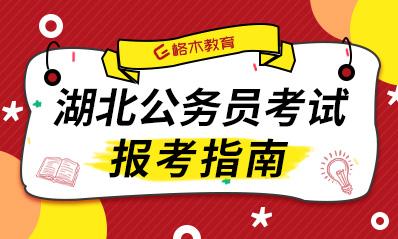 2021年湖北省考试录用公务员报考指南